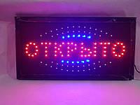 """LED вывеска """"Открыто"""" 48 Х 25 см светодиодное светящееся табло"""