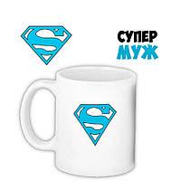 Чашка Супер Муж
