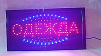 """Светодиодная LED вывеска """"Одежда"""" 48*25 яркая рекламная вывеска для магазина"""