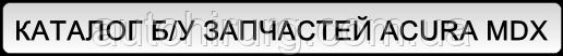 Каталог автозапчастей Acura MDX с разборки в Украине
