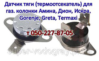Датчик тяги для газовых колонок Amina, Dion, Gorenje, Gretta, Matrix, Rocterm