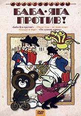 DVD-мультфільм Баба Яга проти! Збірник мультфільмів (Крупний план, скло)