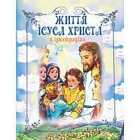 Життя Ісуса Христа в ілюстраціях