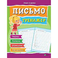Робочий зошит-тренажер Письмо підготовка до школи