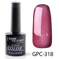 Гель-лак Lady Victory с мерцанием GPC-318, 7.3 мл