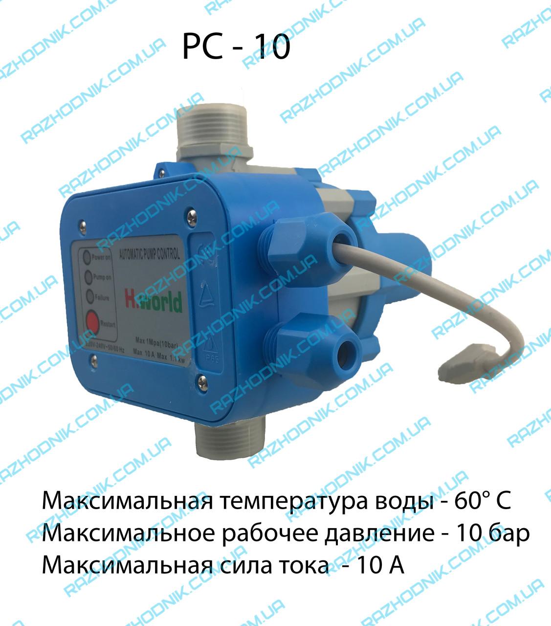 Автоматика для водяного насоса PC-10