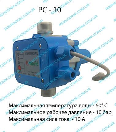 Автоматика для водяного насоса PC-10 , фото 2