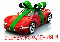 """Картинка вафельная А4 """"Автомобиль в подарок"""""""