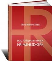 Настольная книга HR-менеджера. Елена Верховская, А. Кошелева