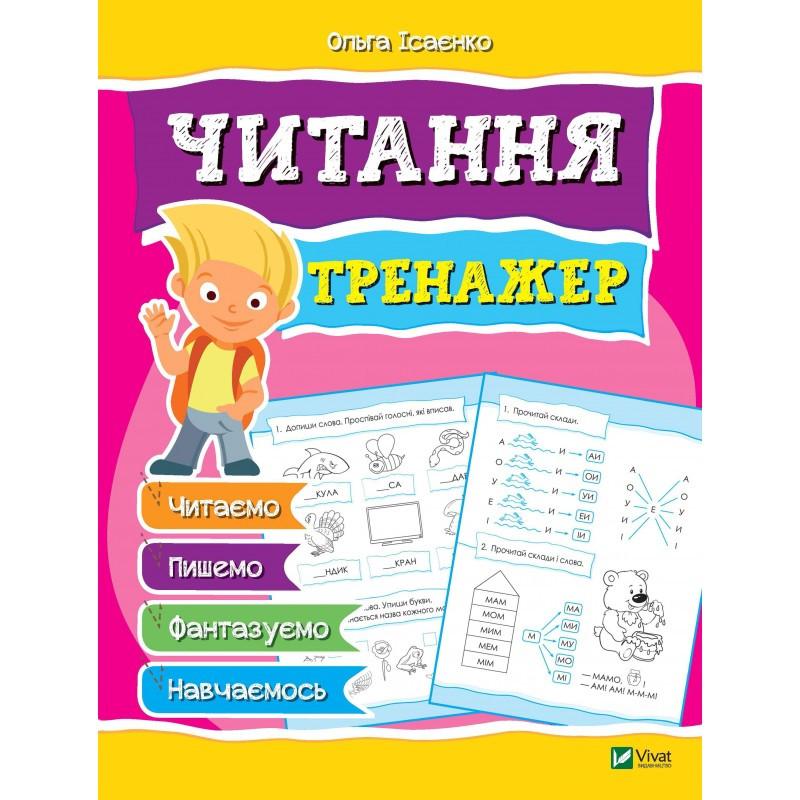 Робочий зошит-тренажер Читання підготовка до школи