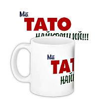 Чашка Мій Тато найкращій!!!