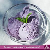 Делимся рецептом черничного мороженого!