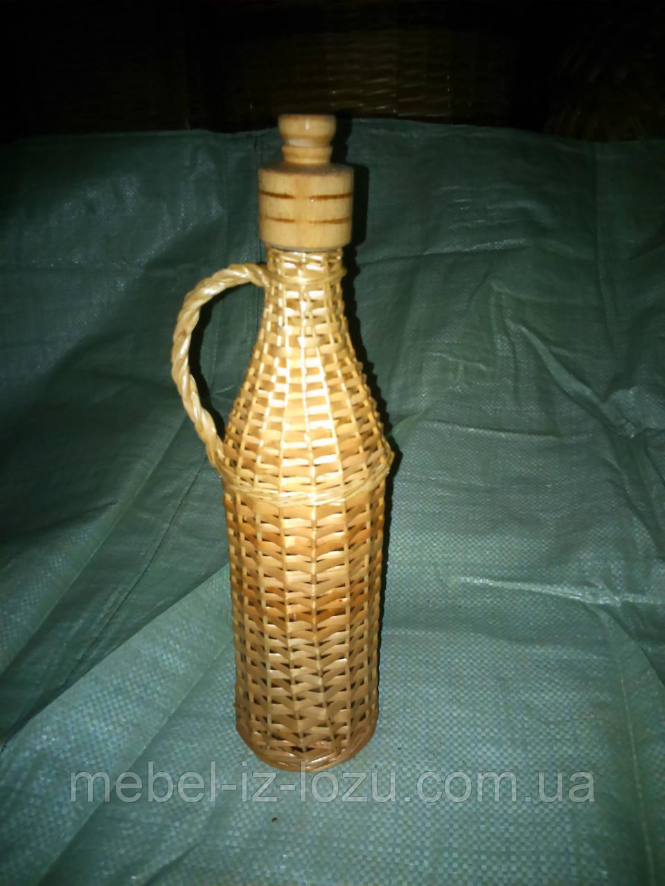 Бутылка для самогона или вина 0,5 л. - Мебель из лозы --- Интернет-магазин изделий из лозы в Закарпатской области