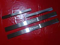 Хром накладки на пороги для Renault Kangoo, Рено Кенгу 2008+