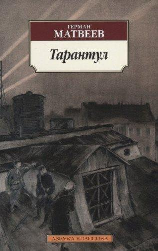"Герман Матвеев ""Тарантул"" (мягкая обложка)"