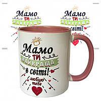 Чашка Мамо, ти найкраща в світі