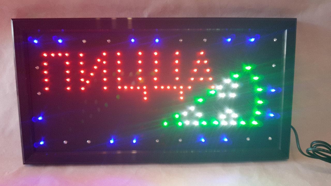 """Светодиодная LED вывеска """"Пицца"""" 48 Х 25 см яркая реклама пиццы"""