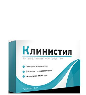 Клинистил – надежное средство от паразитов!