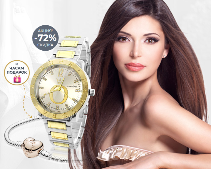Часы Pandora и браслет Pandora в подарок