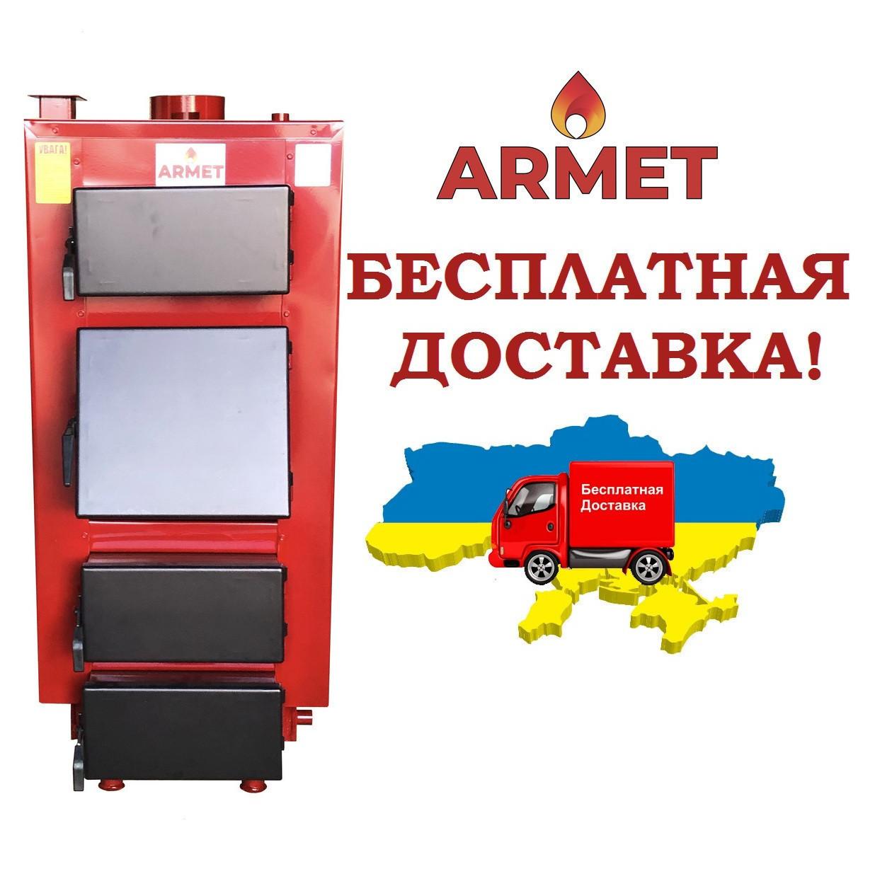 Твердотопливный котел длительного горения Armet Plus 44 квт