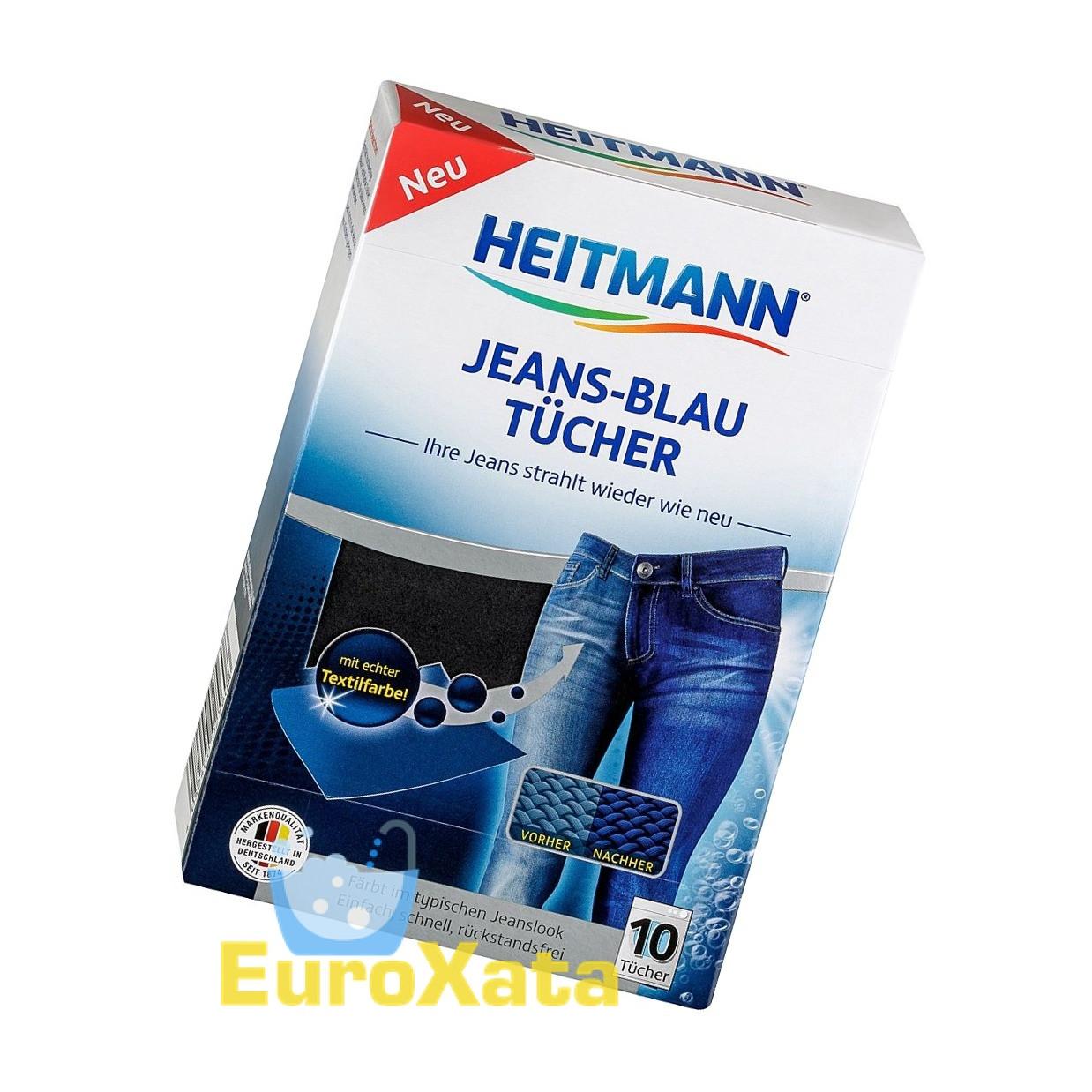 Салфетки для стирки джинсов окрашивающие Heitmann Jeans Blau Tücher  (10 шт) Германия