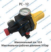 Автоматика для водяного насоса PC-12