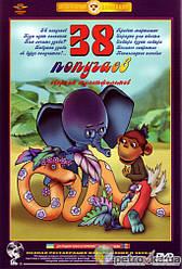 DVD-мультфільм 38 папуг. Збірник мультфільмів (Крупний план, скло)