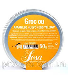 Яично-желтый водорастворимый краситель в порошке SOSA 50 гр