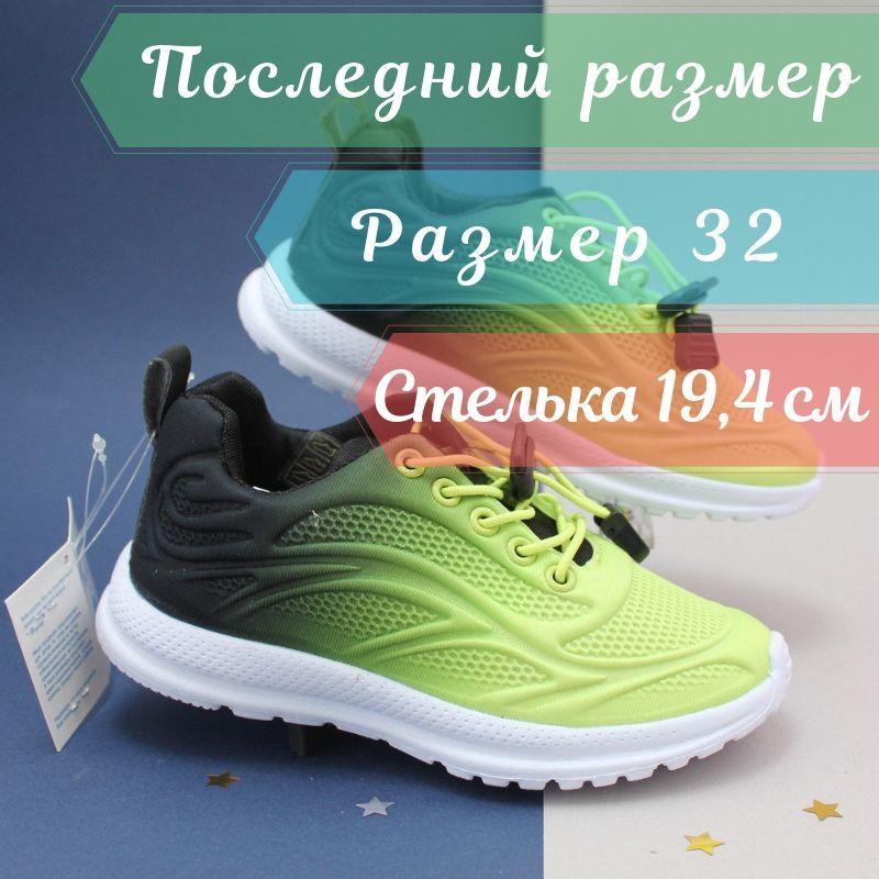 568c8485 Купить Кроссовки для мальчика цветной градиент Tom.m размер 32 в ...