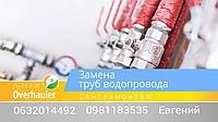 Замена водопроводных труб в квартире, доме, Харьков