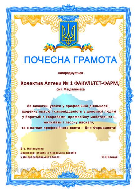 Печать грамоты награды дипломы подарочные сертификаты продажа  Печать грамоты награды дипломы подарочные сертификаты