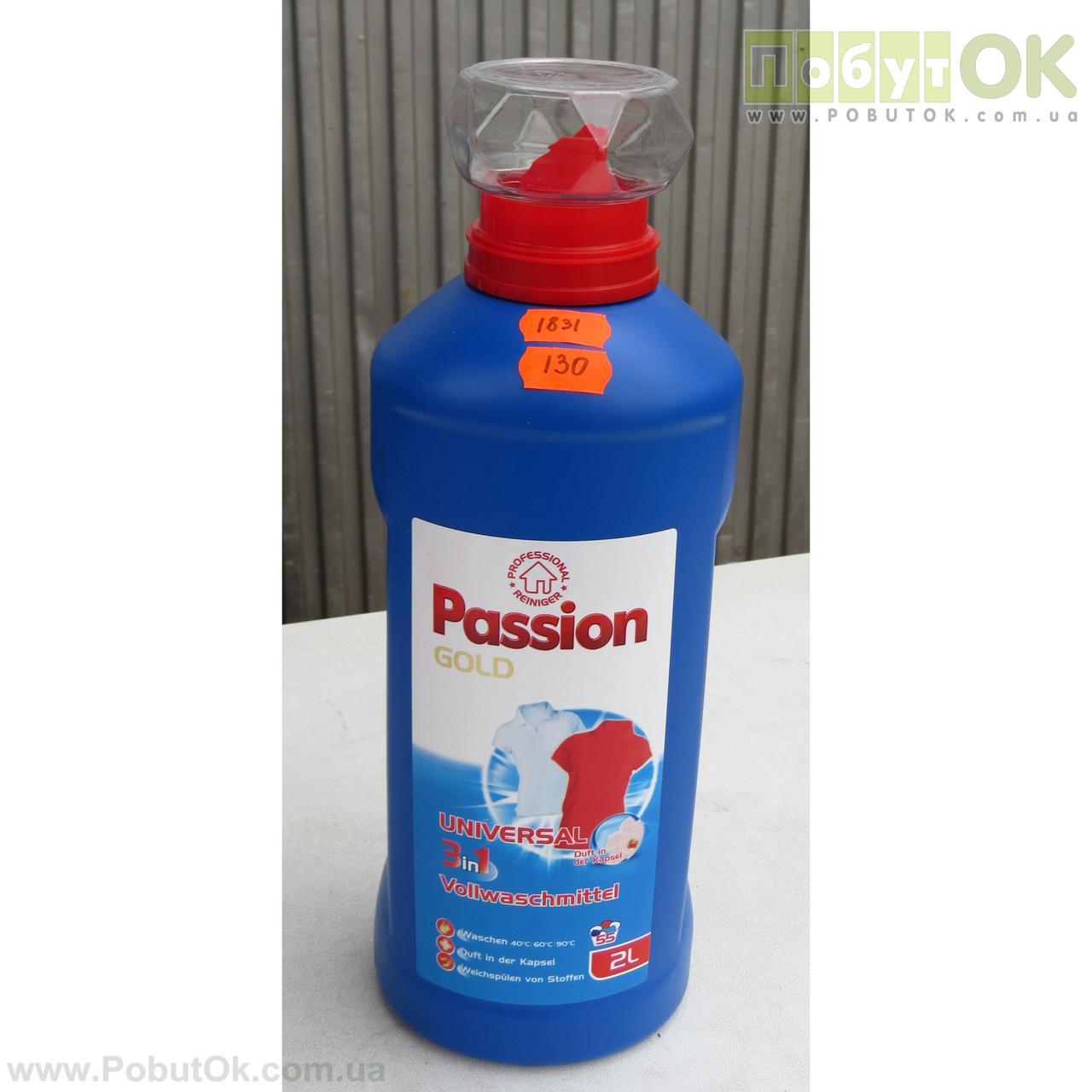 Жидкий Стиральный Порошок 2л Passion Gold 3in1 Универсальный (Код:1831)