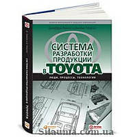 Система разработки продукции в Toyota: Люди, процессы, технология .Лайкер Дж.