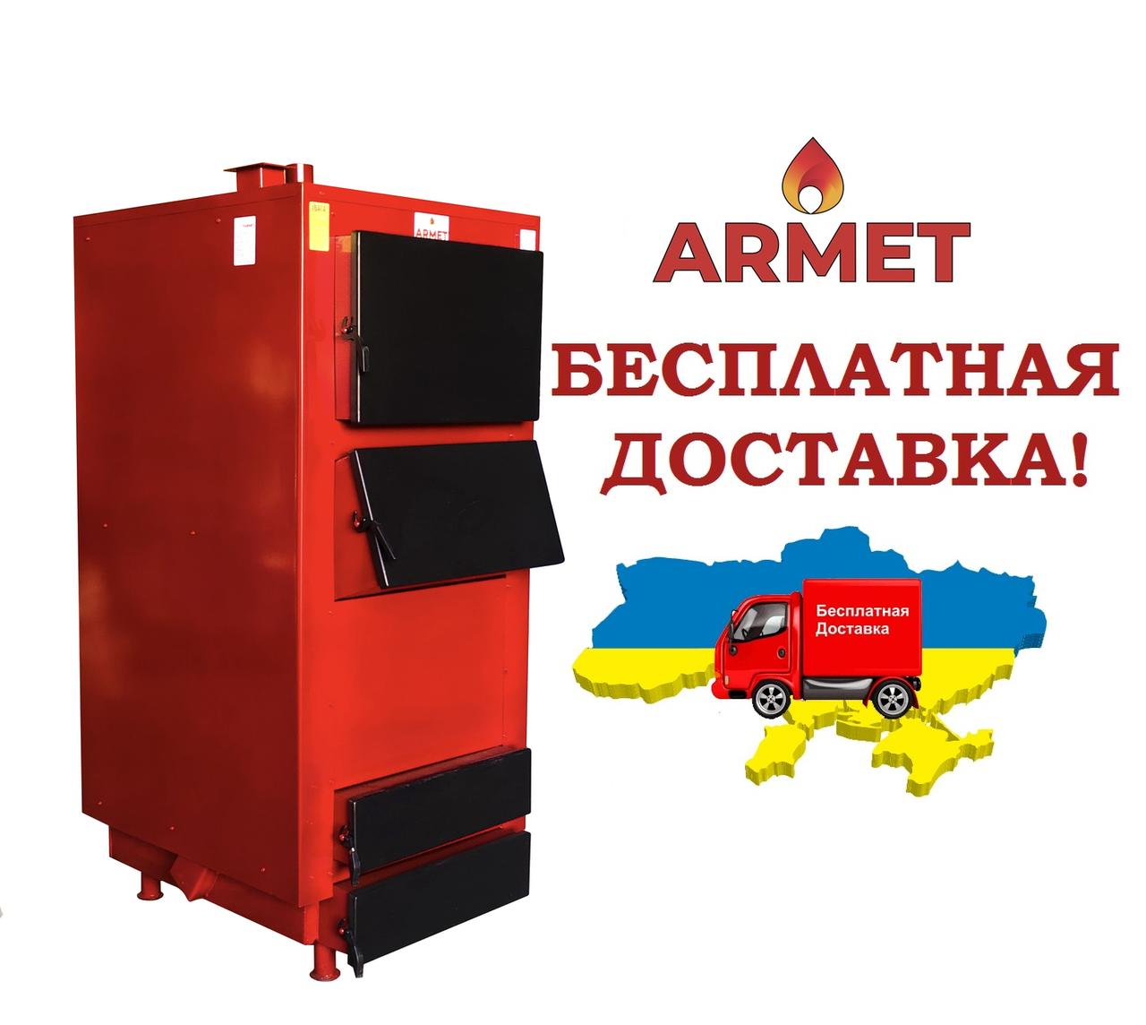Промышленный котел на твердом топливе Armet Plus мощностью 150 кВт