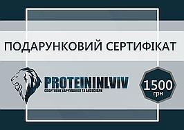 Подарунковий сертифікат 1500 грн