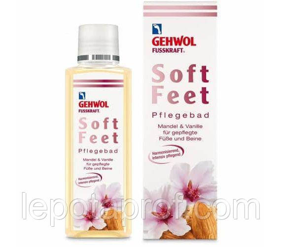 "Ванна для ног ""Миндаль и Ваниль"" GEHWOL  FUSSKRAFT Soft Feet, 200 мл"