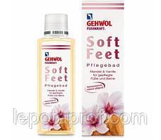 "Ванна для ніг ""Мигдаль і Ваніль"" GEHWOL FUSSKRAFT Soft Feet, 200 мл"