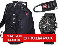 Рюкзак Swissgear 8810 (Часы и замок в подарок ), 35 Л, + ДОЖДЕВИК