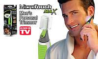 Триммер для бритья и стрижки Micro Touch max