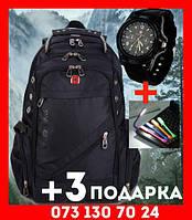 Швейцарский мужской городской рюкзак SwissGear 8810 свисгир + ПОДАРКИ