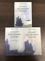 Айн Рэнд Атлант расправил плечи комплект 3 книги в твёрдом переплёте