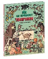 Книга Тварини. Як це працює?, 4+, фото 1