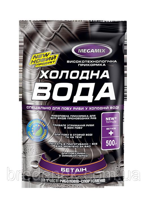 Прикормка Megamix Бетаин Холодная вода 500g