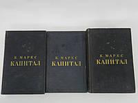 Маркс К. Капитал. В трех томах (б/у).