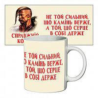 Чашка Справжній козак