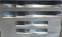 Накладки на пороги Opel Astra II G 5D 1998-2004 4шт. premium