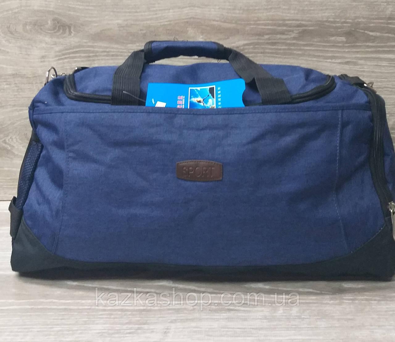 Дорожная сумка хорошего качества, среднего размера 50х25х20 см, плотный материал, ножки на дне сумке