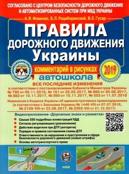 ПДД Украины 2019. Комментарий в рисунках с постановлением №553+QR-КОД. ГАЗЕТНАЯ БУМАГА (Рус)
