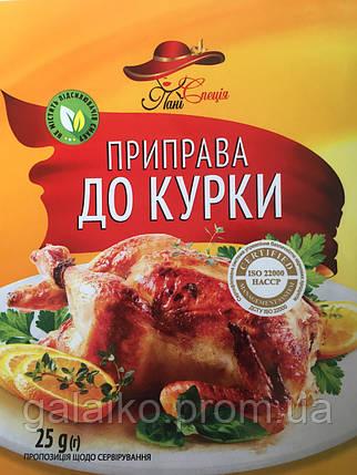 "Для Курки 25гр ""ЮНА"" (70), фото 2"