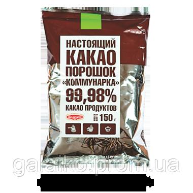 "Какао-порошок ""Коммунарка"" (Беларусь) 150 г (15)"